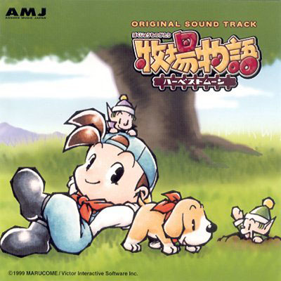 Game Harvest Moon Ps1 Game Ps1 Harvest Moon Back